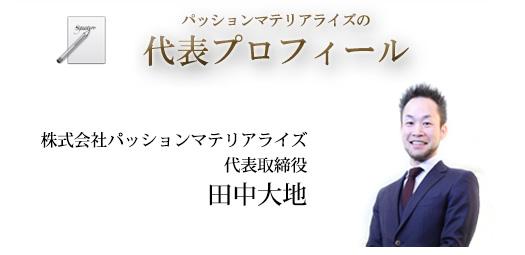 株式会社パッションマテリアライズ/田中大地